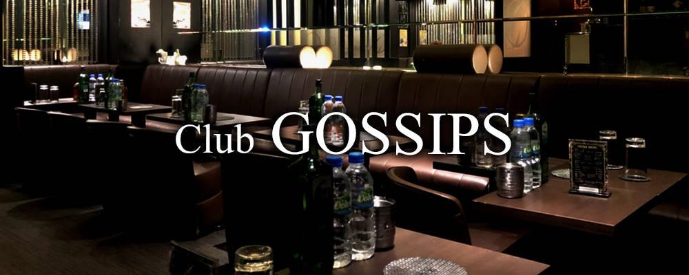 gossipstop