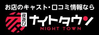 池袋キャバクラ・口コミなら【夜遊びナイトタウン】